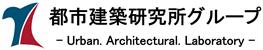 都市建築研究所グループ